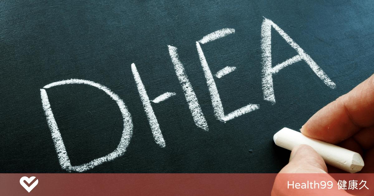 Read more about the article 什麼是DHEA?備孕吃DHEA能增加卵子的數量以增加試管的成功率?